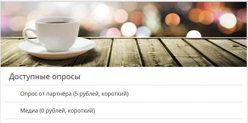 InternetOpros.ru