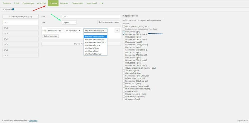Конфигуратор продукта для WordPress: зависимости