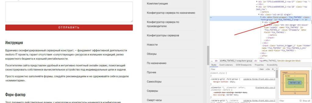 Цели Яндекс Метрики в Caldera Forms
