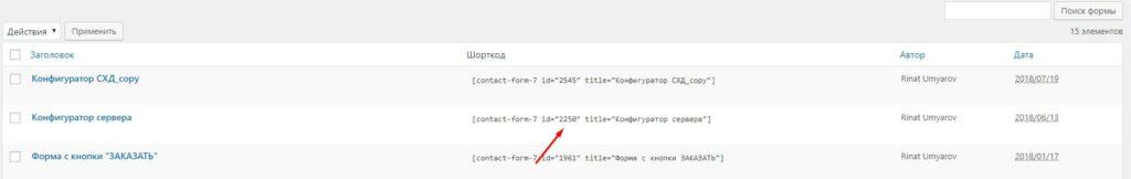 ID CF7 при подключении целей Метрики в Contact Form 7