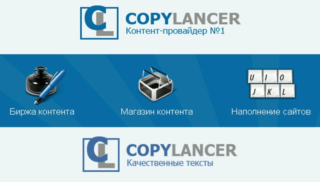 Превью текстовой биржи Copylancer