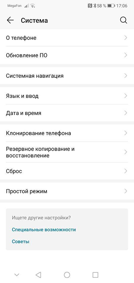 Полный сброс смартфона