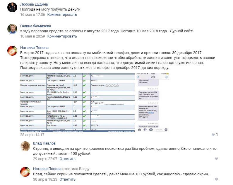 Еще отзывы про Voprosnik