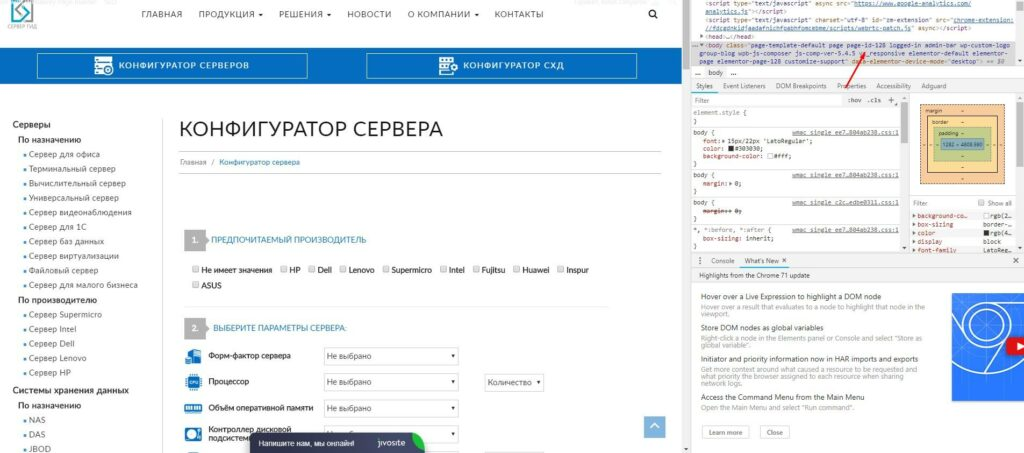 Поиск id reCAPTCHA v3