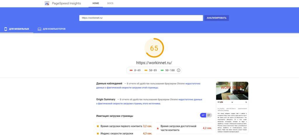 Тест PageSpeed Insight