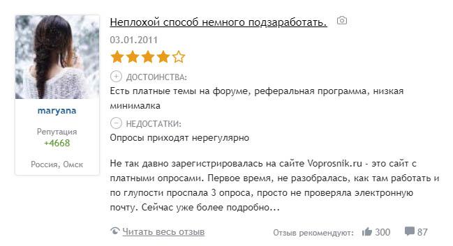 Положительный отзыв о Voprosnik