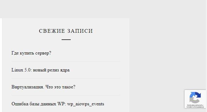 Удаляем значок reCAPTCHA v3