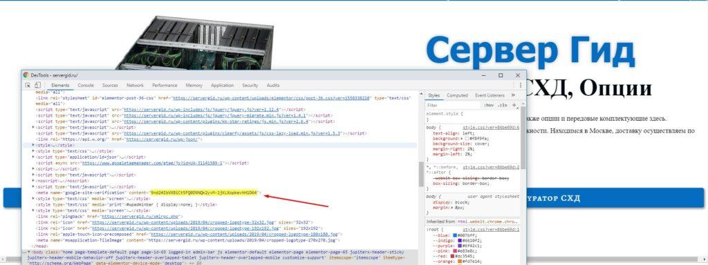 Результат подключения метатегов через functions.php