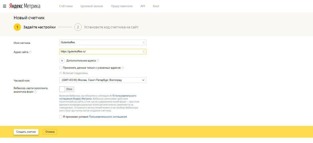 Устанавливаем Яндекс Метрика посредством functions