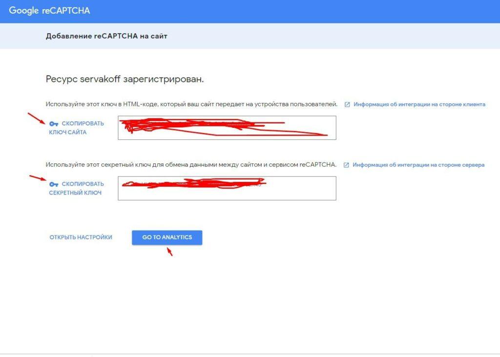 Ключи reCAPTCHA v3