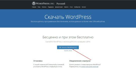 Как установить WordPress на хостинг