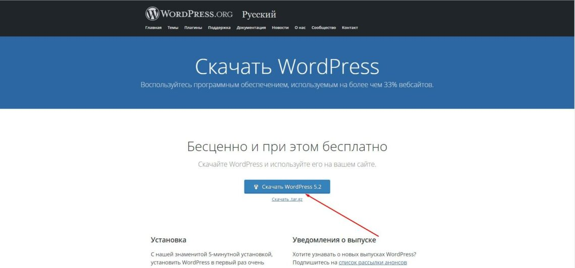 Wordpress загрузка на хостинг установка вордпресс на хостинг рег ру