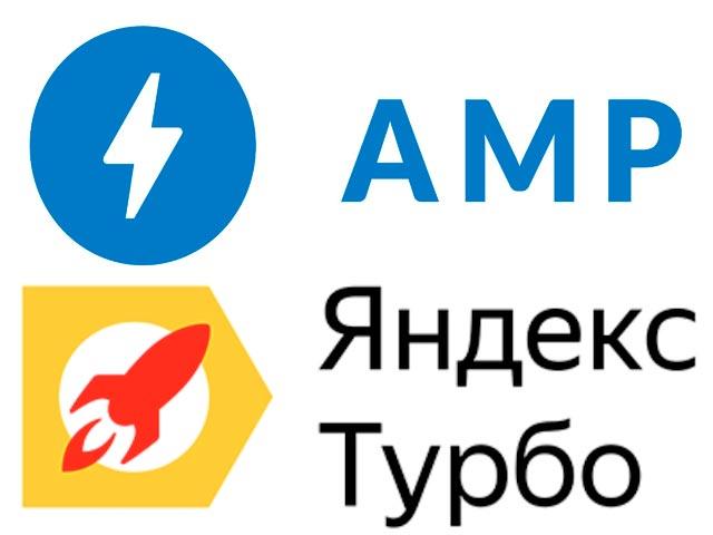 Яндекс Турбо и Google AMP