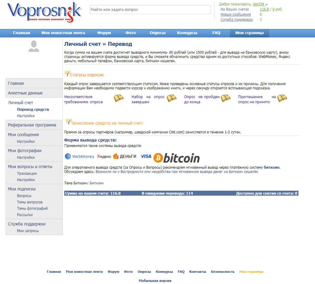 Вывод средств с Voprosnik