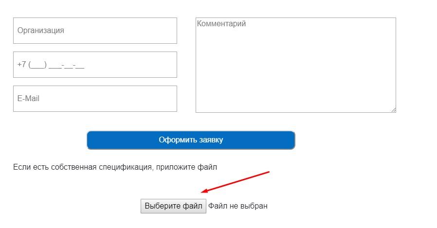 Прикрепить файл к Contact Form 7