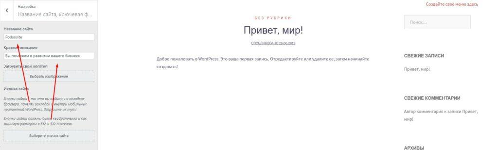 """Вкладка """"Общие"""" WordPress"""