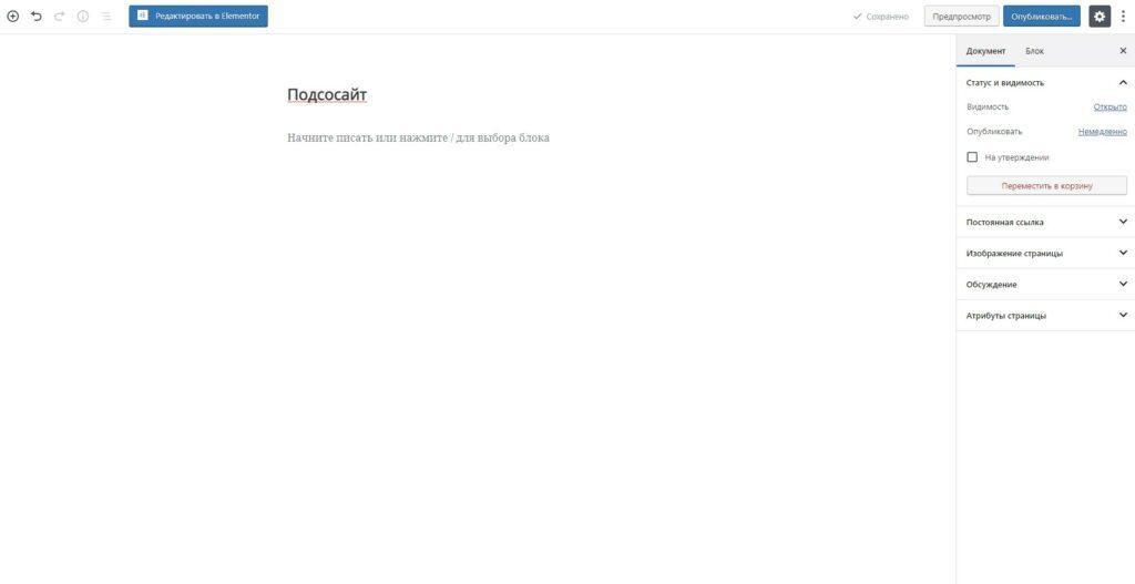 Страница Landing Page