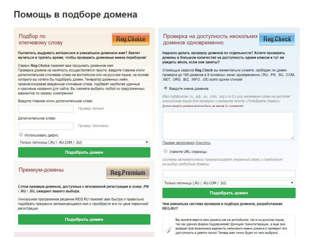 Домен для Landing Page