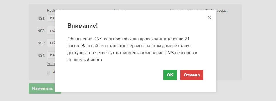 DNS-серверы для Landing Page