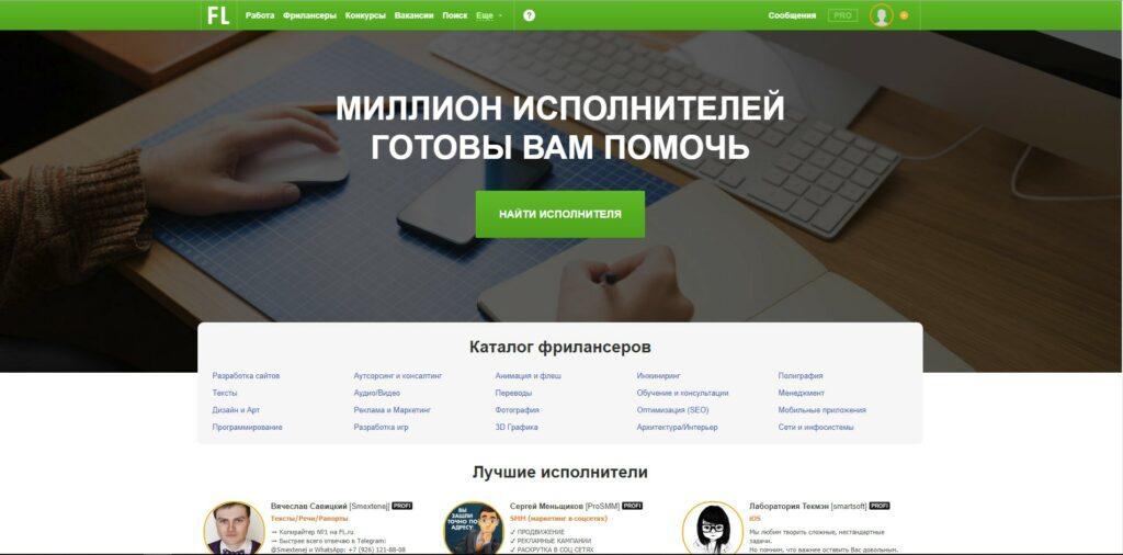 Дизайн FL.ru