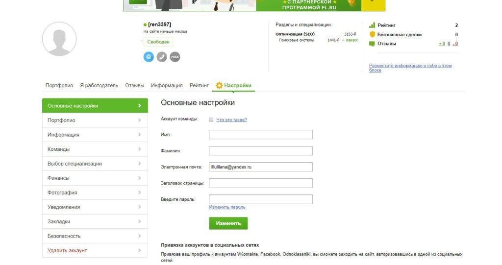 Профиль ФЛ.ру