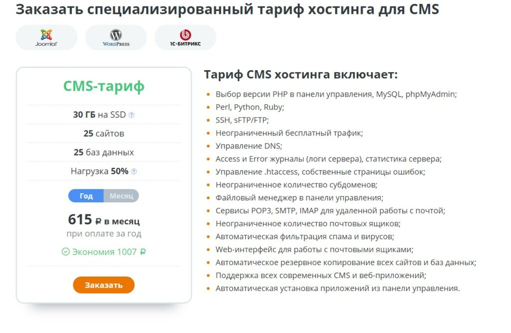 Хостинг для WordPress от Макхост