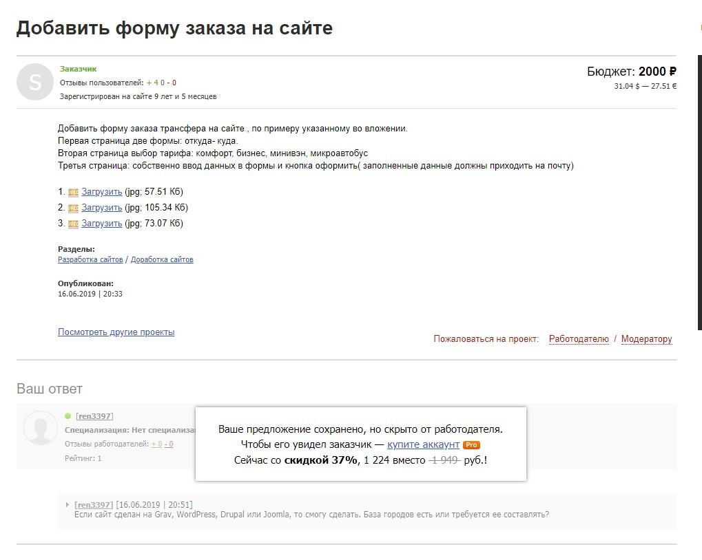 Отклик без PRO FL.ru