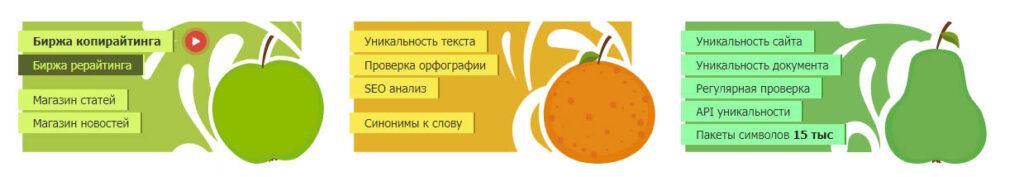 Шапка Text.ru
