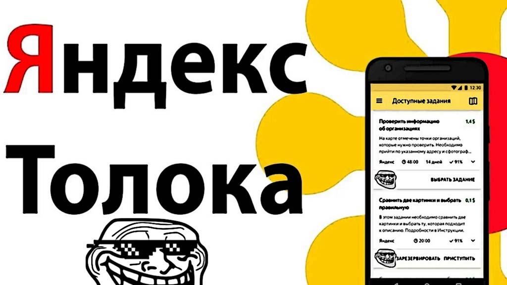 Яндекс Толока: обзор интересной площадки 1