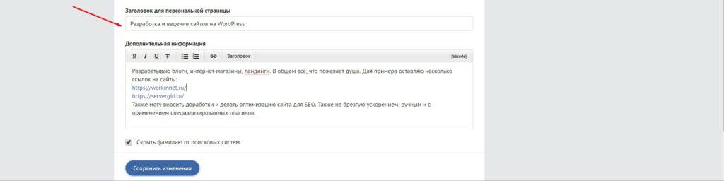 Анкета Веблансер