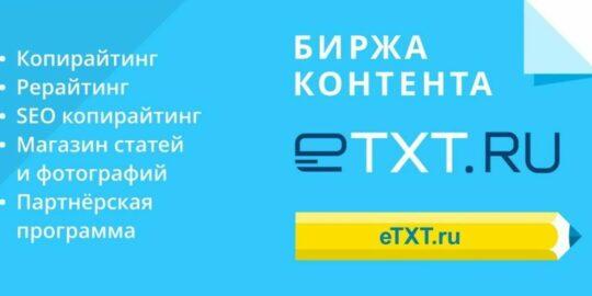 Отзыв о ETXT