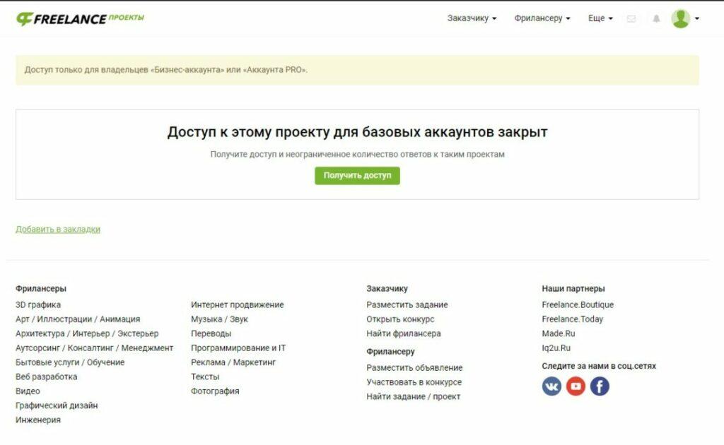 Получить доступ на Freelance.ru