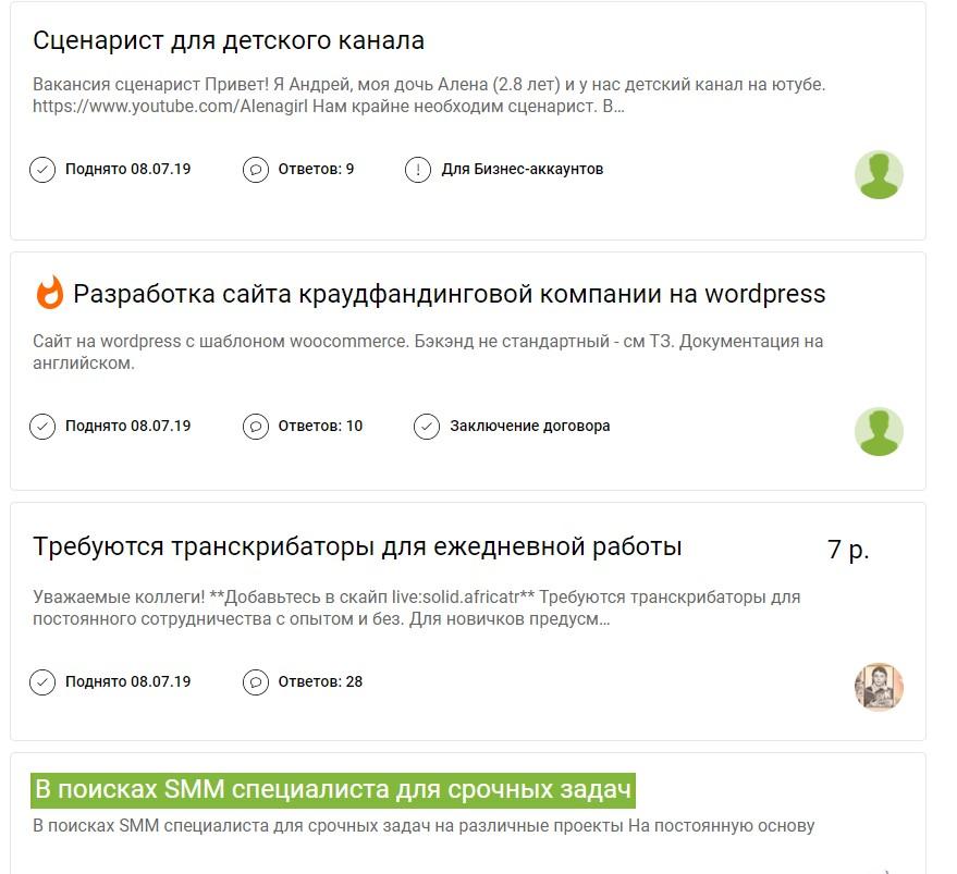 Безопасная сделка на Фриланс.ру