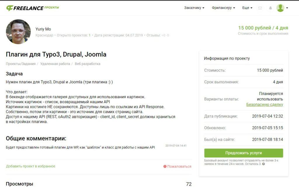 Заказ на Freelance.ru