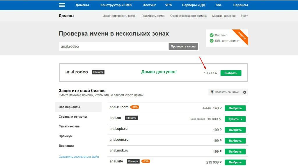 Домен Reg.ru