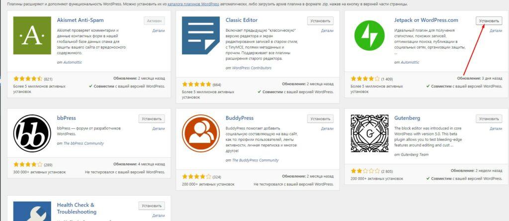 Установить плагин WordPress