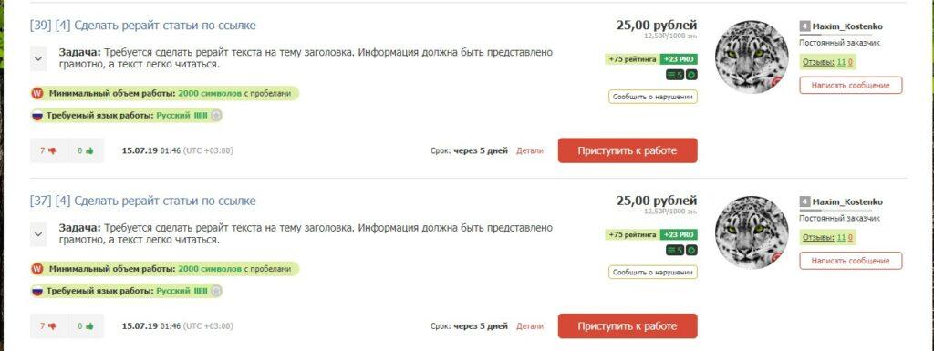Заказ на Text.ru