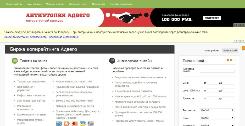 Адвего: биржа копирайтинга для новичка