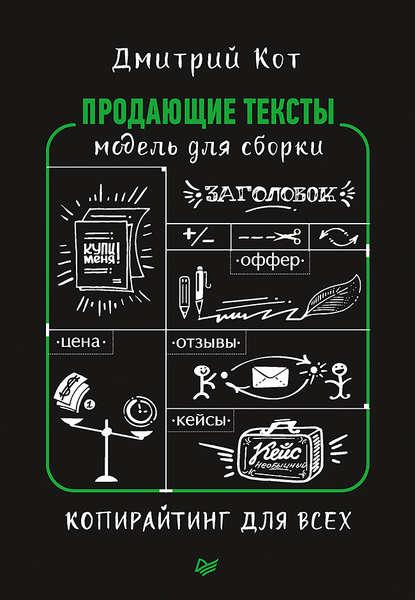 Дмитрий Кот. Продающие тексты. Модель для сборки. Копирайтинг для всех