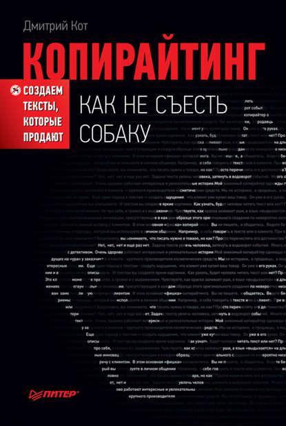 Дмитрий Кот. Копирайтинг: как не съесть собаку. Создаем тексты, которые продают