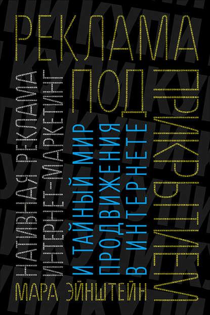 Мара Эйнштейн. Реклама под прикрытием: Нативная реклама, контент-маркетинг и тайный мир продвижения в интернете