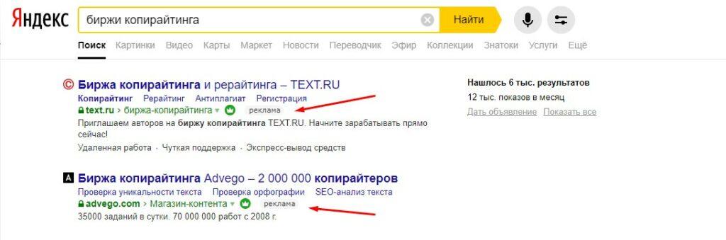 Биржи в поисковой рекламе Яндекс