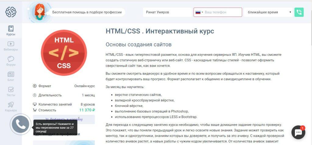 Обучение HTML и CSS в GeekBrains