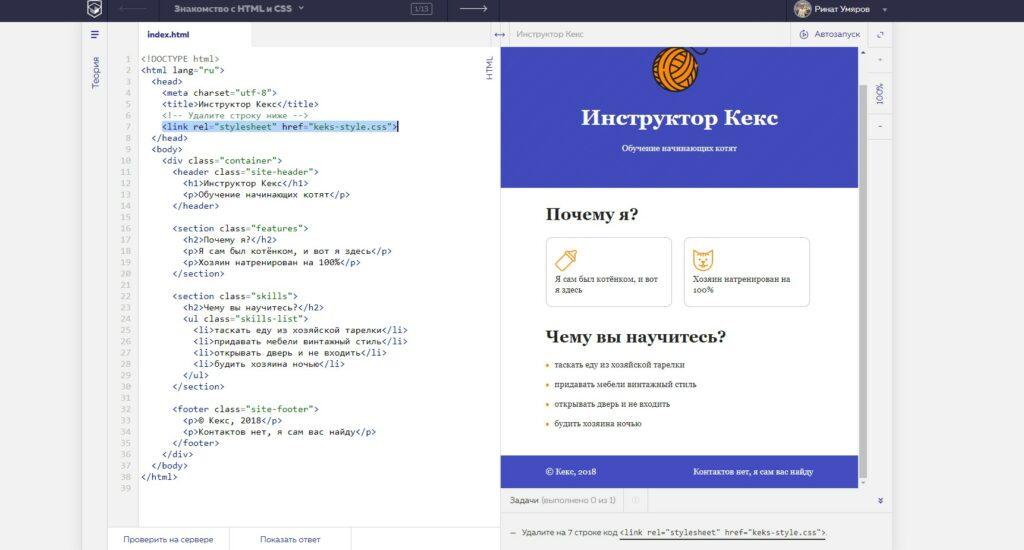 Основы HTML и CSS в HTMLacademy