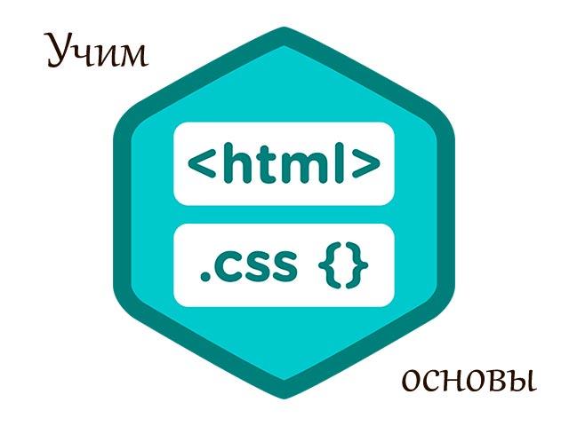Учим основы HTML и CSS