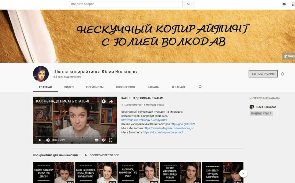 Видеокурс Юлии Волкодав