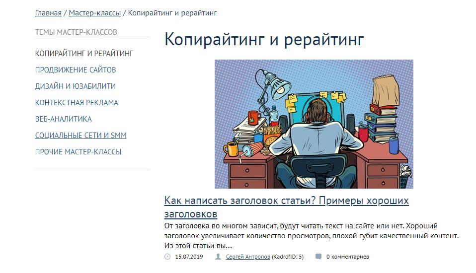 Статьи о копирайтинге на Kadrof