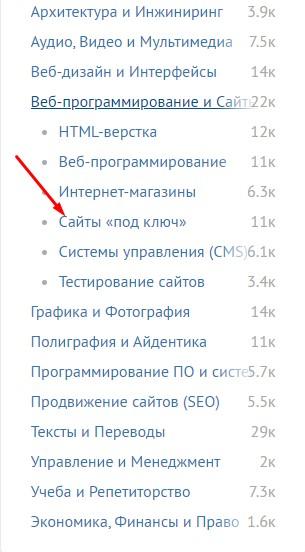 Поиск исполнителя на Weblancer