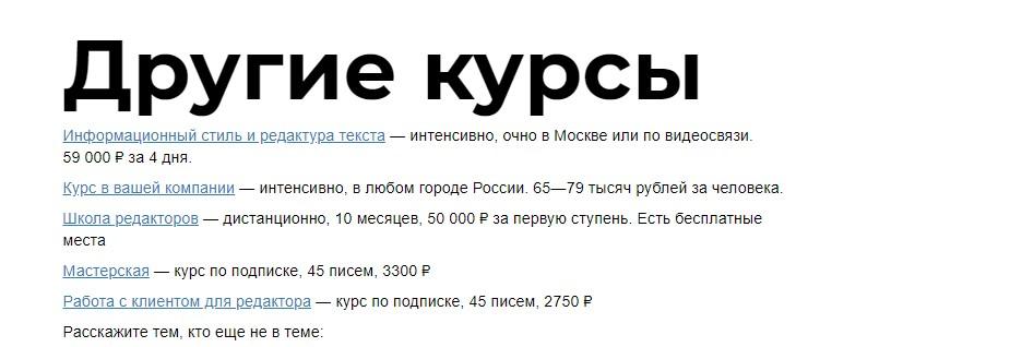 """Цены на курсы """"Главред"""""""