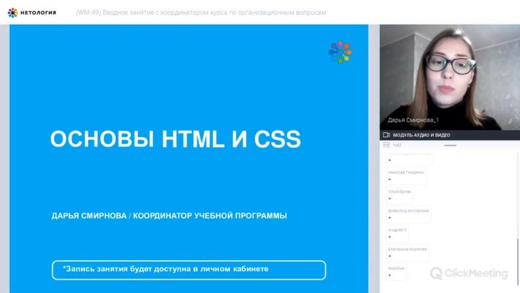 Обучение основам HTML и CSS в Нетологии